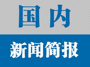 2018年7月23日国内新闻简报