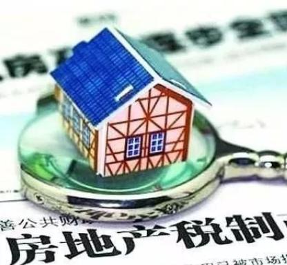 别想多了!房地产税是为了增收而非降房价