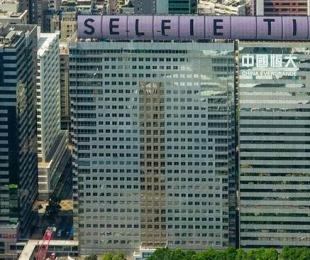 恒大流动负债接近三千亿 欲抵押香港总部大楼!