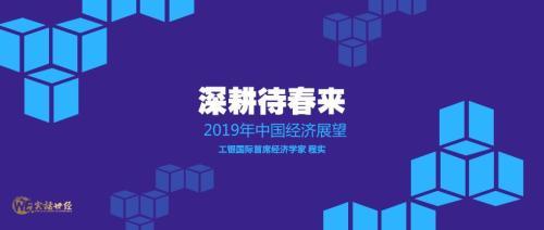 深耕待春来——2019年中国经济展望