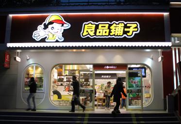 """高端零食战略 良品铺子IPO的""""杀手锏""""?"""