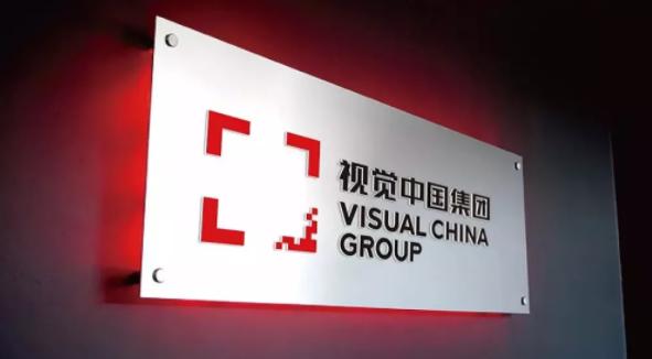 视觉中国凉了 然而它还隐藏着另一个身份?