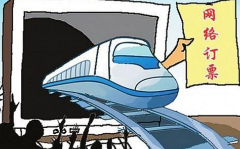富股强民流量课堂:元旦来临疫情下的火车票会很难抢购吗?