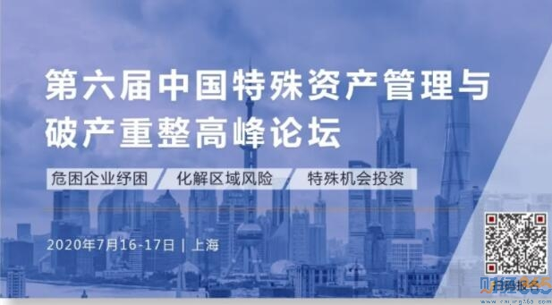 行业盛会丨第六届中国特殊资产管理与破产重整高峰论坛